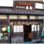 【京都市内で『ぬか漬け』を買う。《はじめての『ぬか床』作り》『季節の変わり目キット』発売中!】