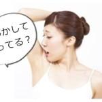 【梅雨の時期の「臭い汗」の対処法】