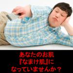 【『なまけ肌』にさよなら! 〜『スキンケア』卒業のススメ〜】